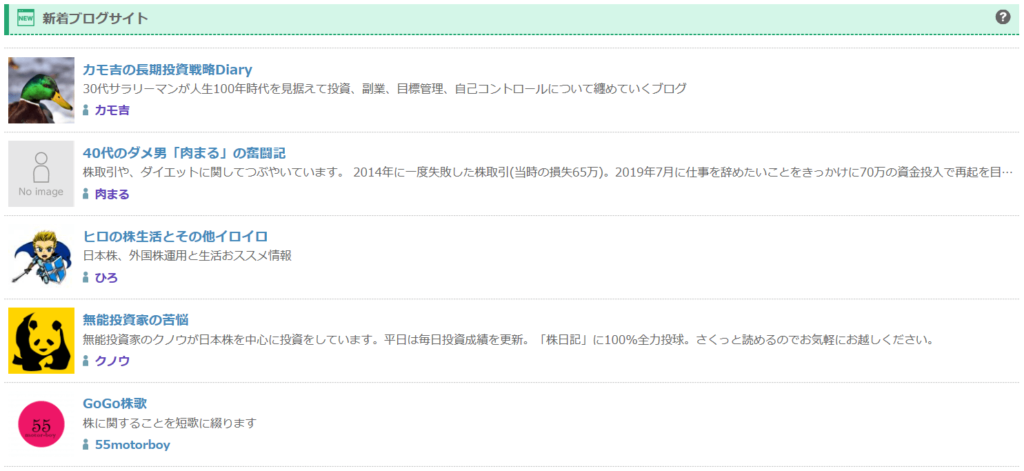 にほんブログ村 新着ブログサイト