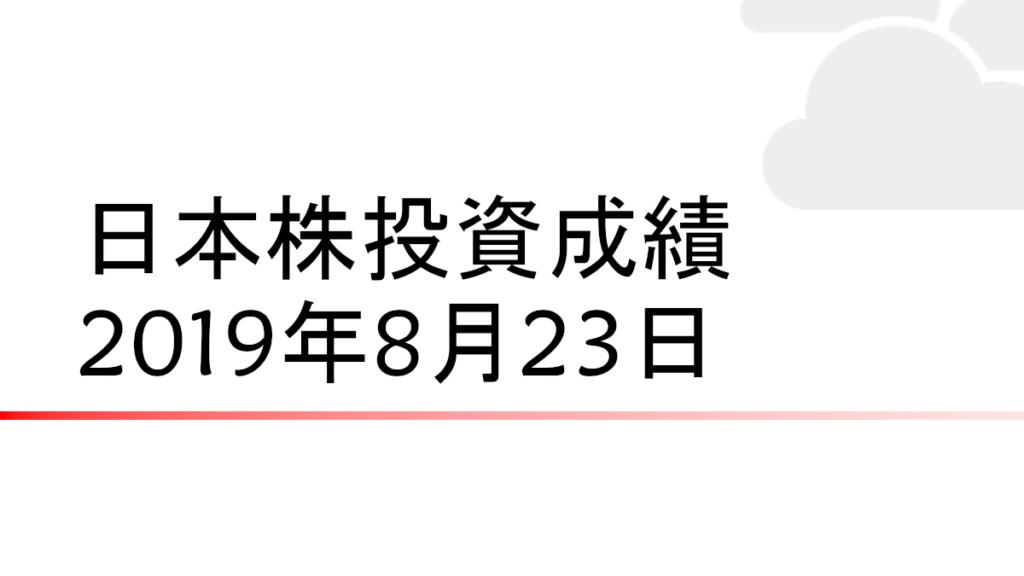 日本株投資成績2019年8月23日