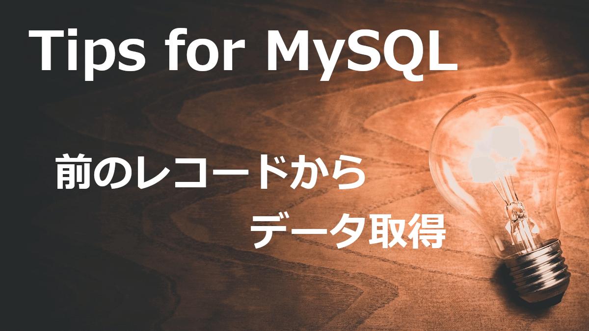 MySQL 前のレコードからデータ取得