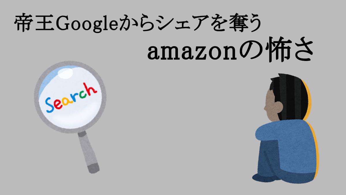 帝王Googleからシェアを奪うamazonの怖さ