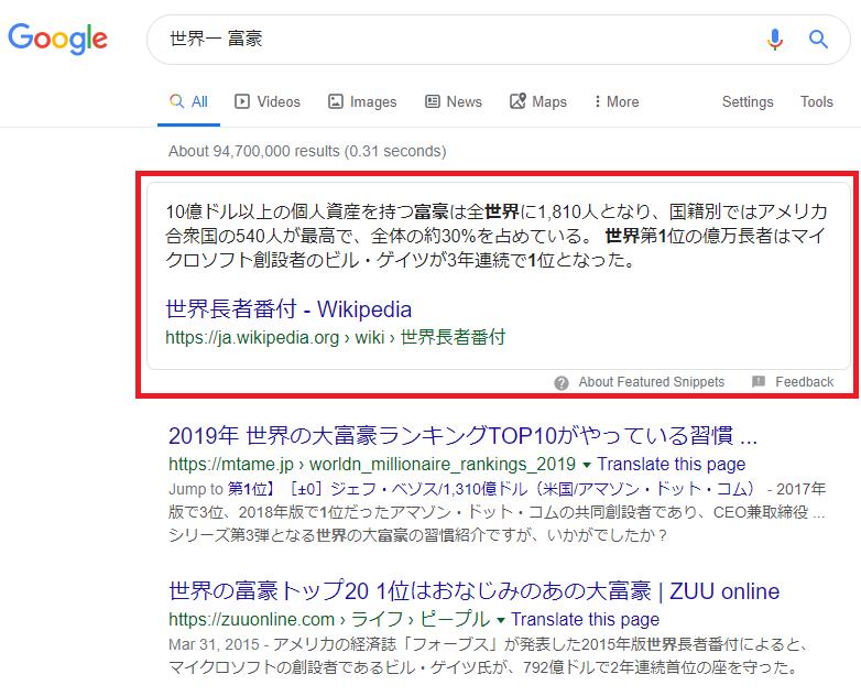 グーグル検索結果 with スニペット