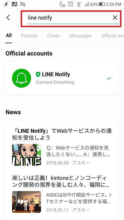 LINE Notifyの追加