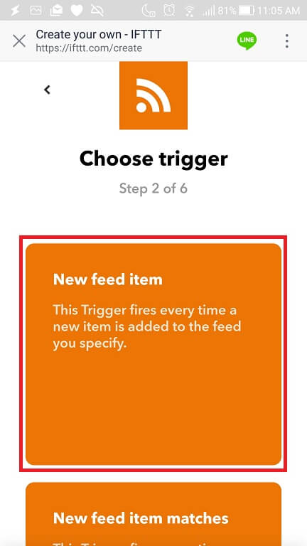 トリガーのタイプの選択