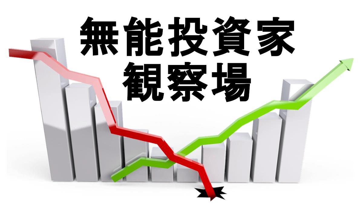 無能投資家観測所