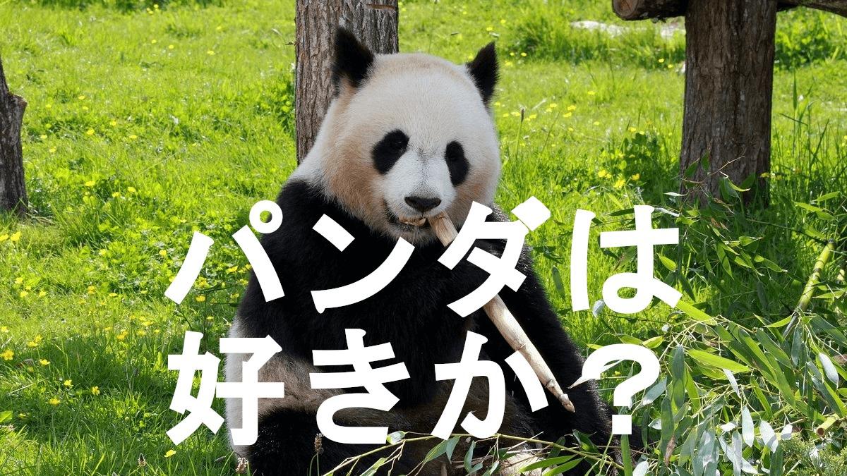 パンダは好きか?