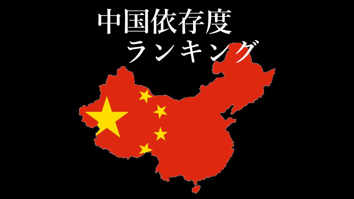 中国依存度ランキング