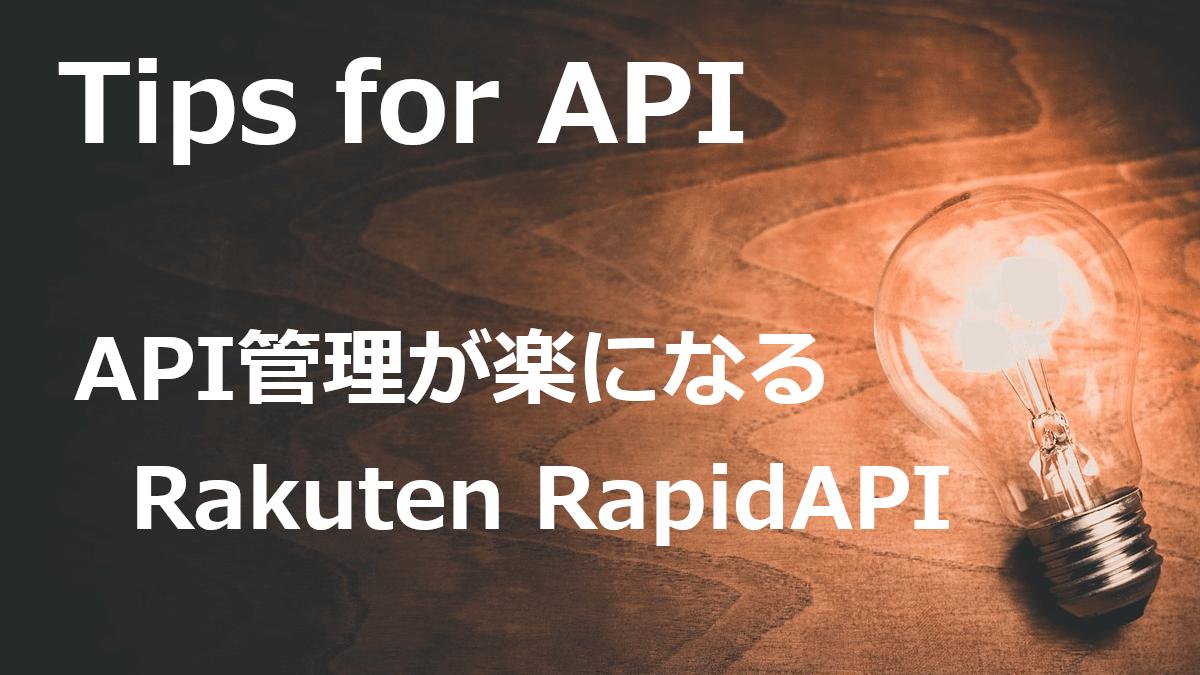 API管理が楽になるRakuten RapidAPI