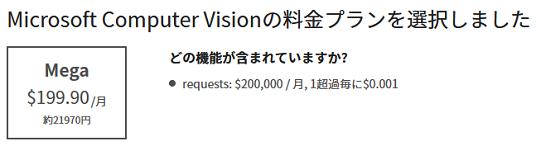 Microsoft Computer Visionの料金プラン2