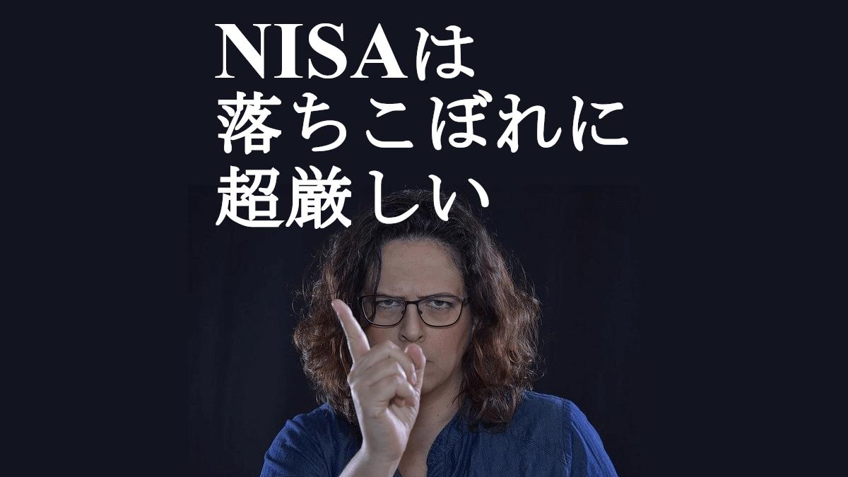NISAは落ちこぼれに超厳しい