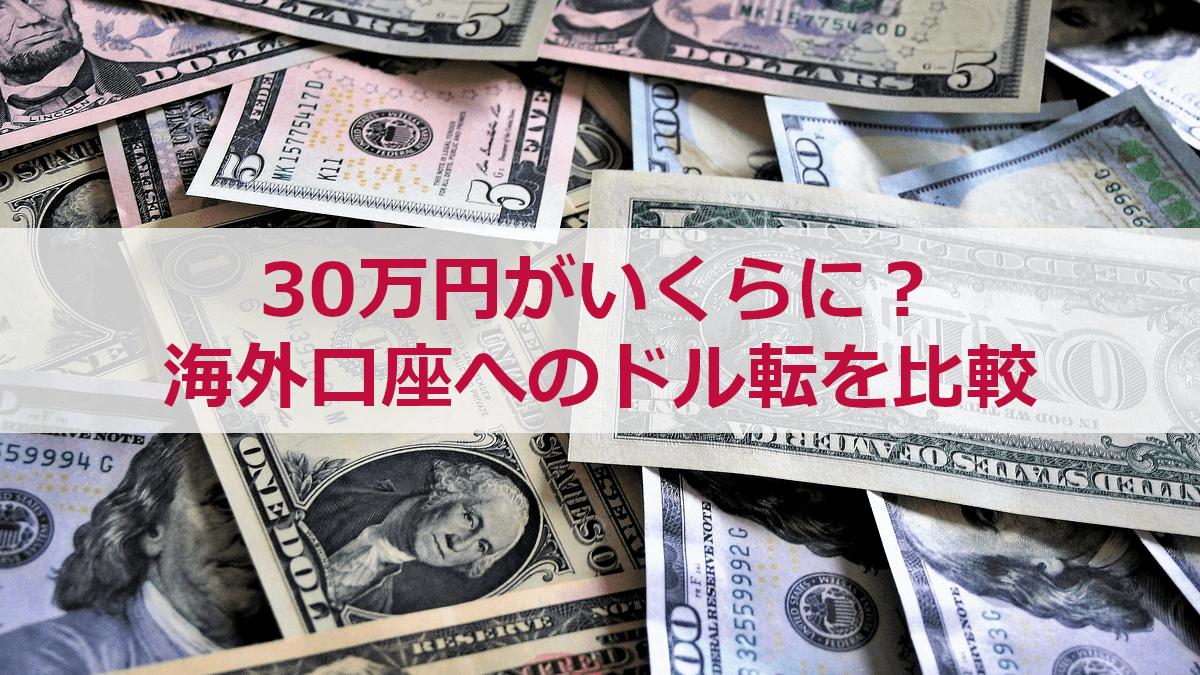 海外口座へのドル転を比較