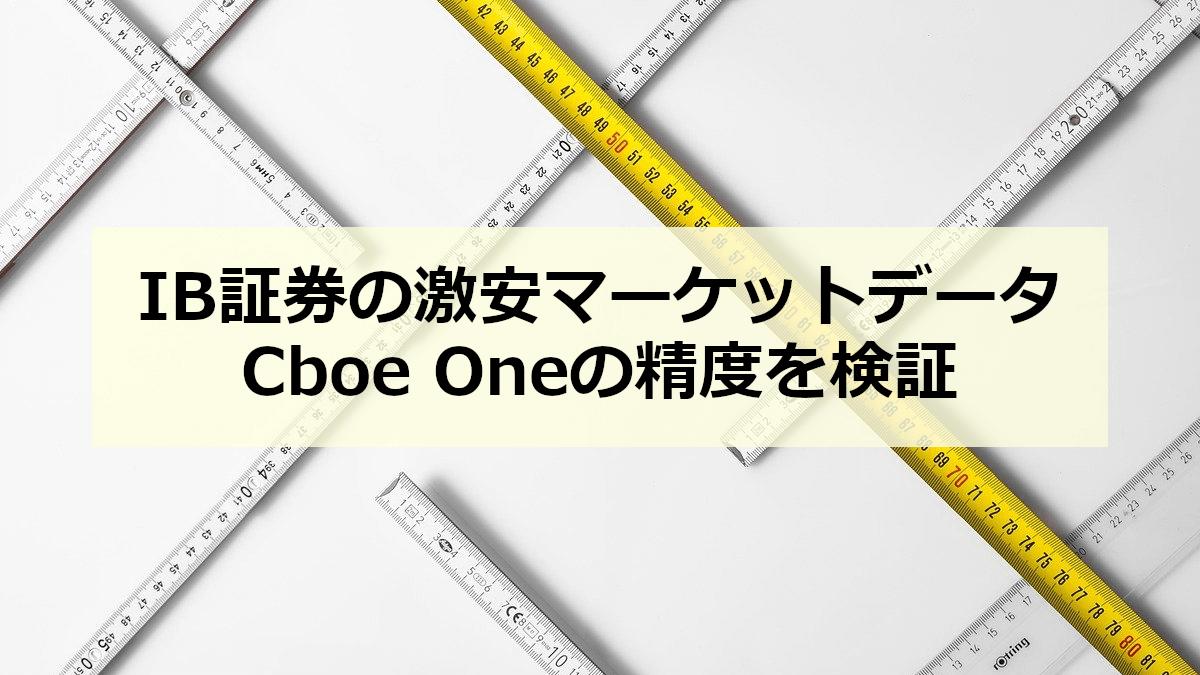 IB証券の激安マーケットデータCboe Oneの精度を検証